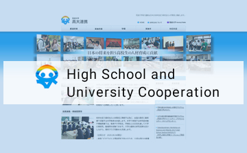 High School and University Cooperation